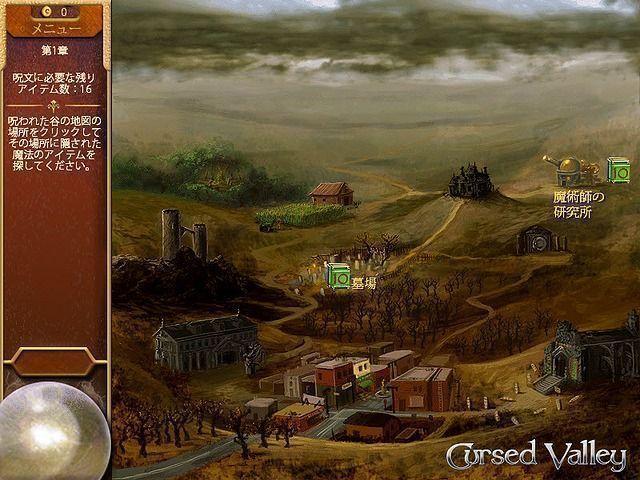Записки Волшебника: Заколдованный город (The Magician's Handbook: Curs